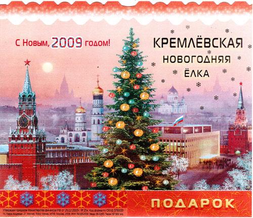 Кремлевская елка 2009-билет -